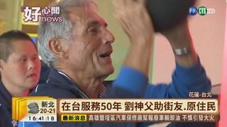 【台語新聞】奉獻台灣半輩子 劉一峰神父顧弱勢