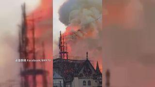 巴黎聖母院遭火噬 法國企業紛紛解囊助重建