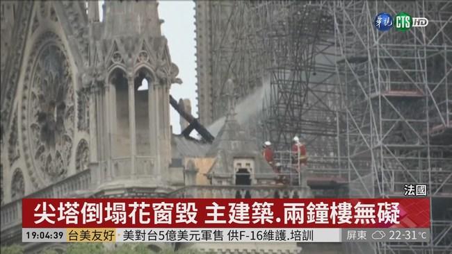法國巴黎聖母院失火 主建築無礙 | 華視新聞