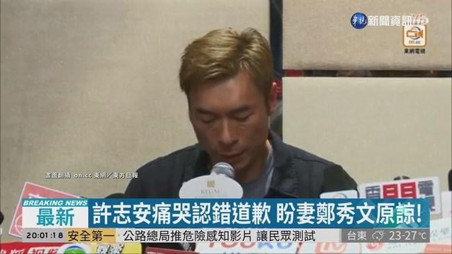 被爆偷吃女星 許志安痛哭道歉! | 華視新聞