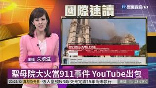 聖母院大火當911事件 YouTube出包