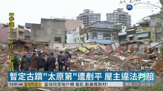 私人建物古蹟 賣地整建易遭強拆