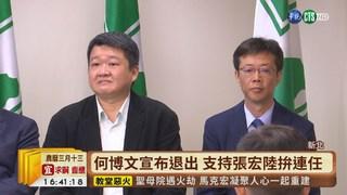 【台語新聞】何博文宣布退出 支持張宏陸拚連任