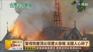 【台語新聞】聖母院火劫 玫瑰花窗.主體.鐘樓保住了