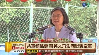 【台語新聞】澎湖慰勞空軍 總統趕赴台南漁會動土