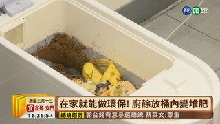【台語新聞】餿水變黑金! 環保署推廣家用廚餘機