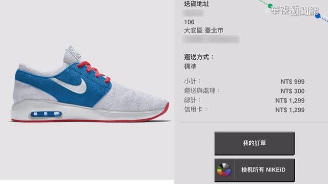 Nike烏龍價999元不出貨 改5折購物優惠做補償 | 華視新聞