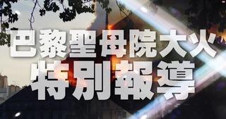 【聖母院大火】華視午間新聞專題特別報導