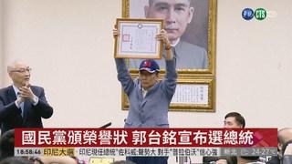 國民黨頒榮譽狀 郭台銘宣布選總統