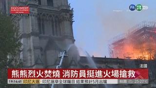 850年聖母院火燒浩劫 保住鐘樓主建築