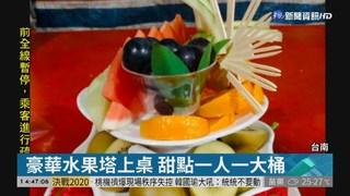 台南超澎派喜宴 1桌1萬元包攬珍饈