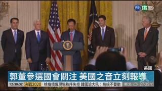 郭台銘要選總統 美國之音立刻報導