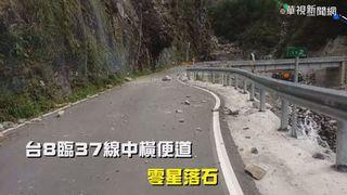 【影】花蓮6.1地震 台8線眾多路段零星落石