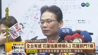 【台語新聞】花蓮秀林6.1地震 該地1973年以來最大