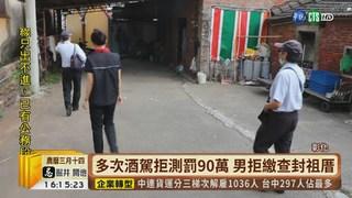 【台語新聞】拒酒測11次罰90萬 男拒繳查封祖厝