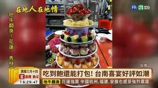 【台語新聞】台南超澎派喜宴 山珍海味全都有