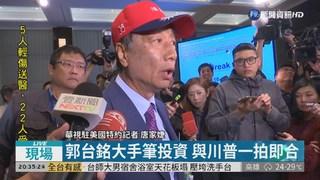 郭台銘選總統 華視新聞白宮第一手報導