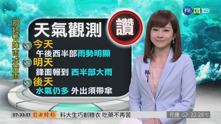 華南雲雨區東移 今下半日各地天氣不穩定