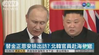 金正恩傳月底訪俄 擬搭專列借道中國