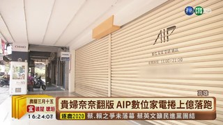 【台語新聞】貴婦奈翻版 數位家電捲2億4千萬落跑