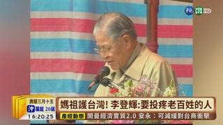 【台語新聞】拉攏民心接地氣 歷任總統愛打媽祖牌