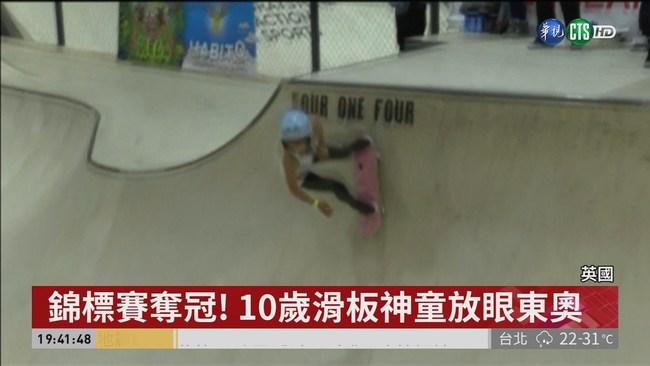 英國錦標賽奪冠 滑板女神童放眼東奧 | 華視新聞