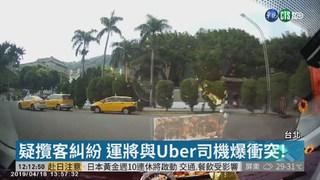 疑攬客糾紛 運將與Uber司機爆衝突!