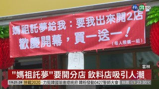 """郭董選總統名言 """"媽祖託夢""""成流行語"""