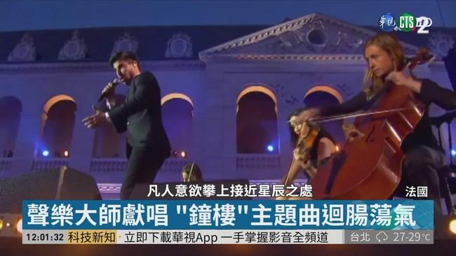 聖母院募款音樂會 國際音樂家響應 | 華視新聞