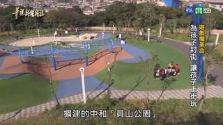 【華視台語新聞雜誌】遊戲權革命 為孩子封街 讓孩子上街玩