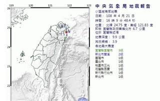 快訊》宜蘭近海地震 最大震度3級