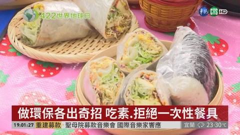 響應世界地球日 民眾野餐自備餐具