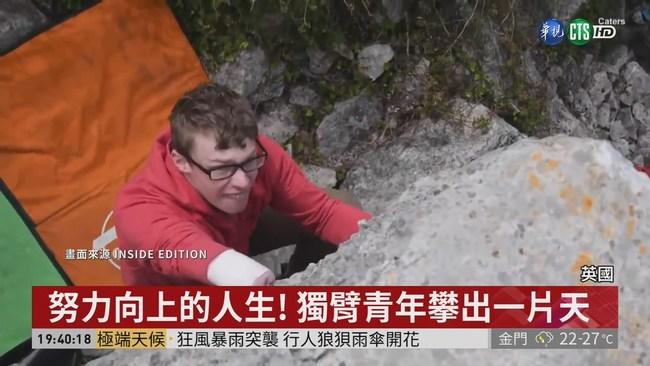英獨臂青年熱愛攀岩 克服困難攻頂! | 華視新聞
