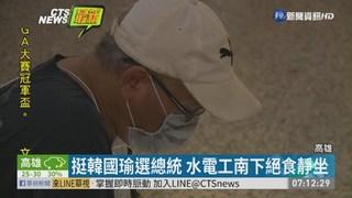 挺韓國瑜選總統 水電工南下絕食靜坐