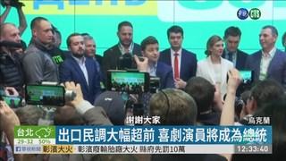 連續劇變真實? 諧星將當選烏克蘭總統