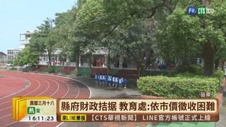 【台語新聞】天價租金! 通霄國中年花418萬租操場