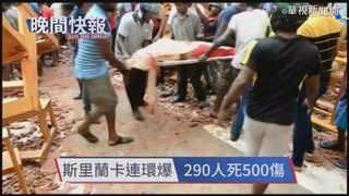 【晚間搶先報】斯里蘭卡連環爆炸 290人死逾5百傷