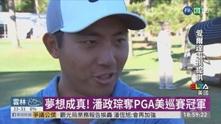 32年來台灣第一人 潘政琮PGA奪冠!