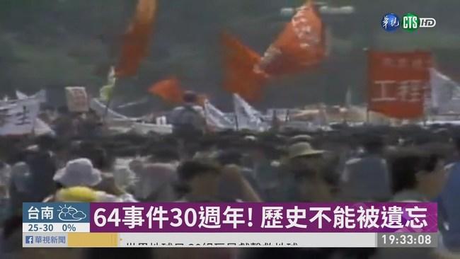 64事件30週年! 歷史不能被遺忘   華視新聞