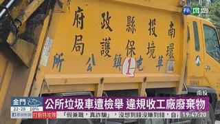 公家垃圾車收事業廢棄物 政風處要查