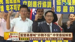 【台語新聞】徵召韓國瑜初選? 朱立倫對黨中央開火