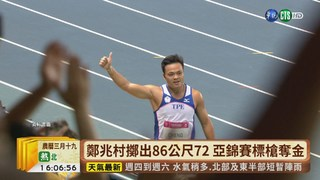 【台語新聞】鄭兆村擲出86公尺72 亞錦賽標槍奪金