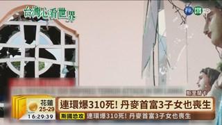 【台語新聞】斯里蘭卡爆炸290死 主謀疑自殺炸彈客
