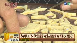 【台語新聞】茄苳入石榴! 台南雕刻師傳承老技藝