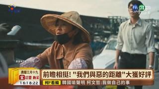 """【台語新聞】零負評神劇""""與惡""""大結局 收視率亮眼"""