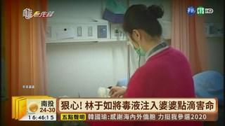 【台語新聞】林于如詐保狠殺3至親 死刑定讞