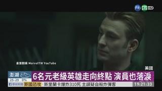 """""""復仇者""""終章首映 英雄演員也落淚"""