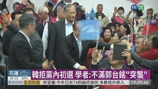 韓國瑜5大聲明 拒參加黨內初選