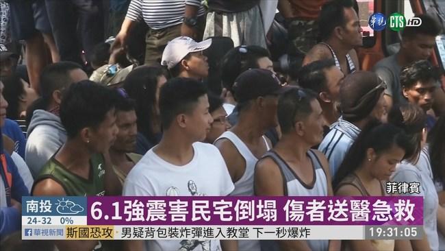 菲律賓6.1強震 16人死亡81人受傷 | 華視新聞