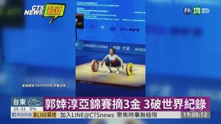 郭婞淳亞錦賽摘3金 3破世界紀錄